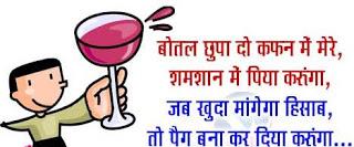 Daru Shayari Hindi - Funny Daru Jokes