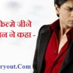 Movies Rejected by Shahrukh Khan